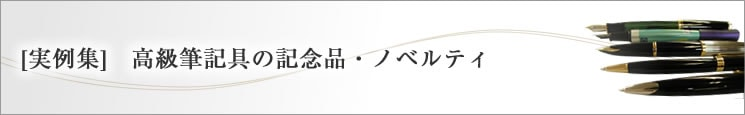[実例集] 高級筆記具の記念品・ノベルティ