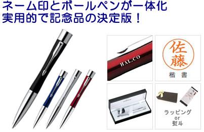 ネーム印とボールペンが一体化 実用的で記念品の決定版!