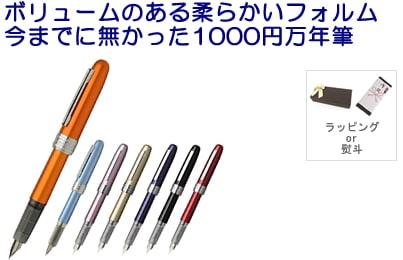 ボリュームのある柔らかいフォルム今までに無かった1000円万年筆