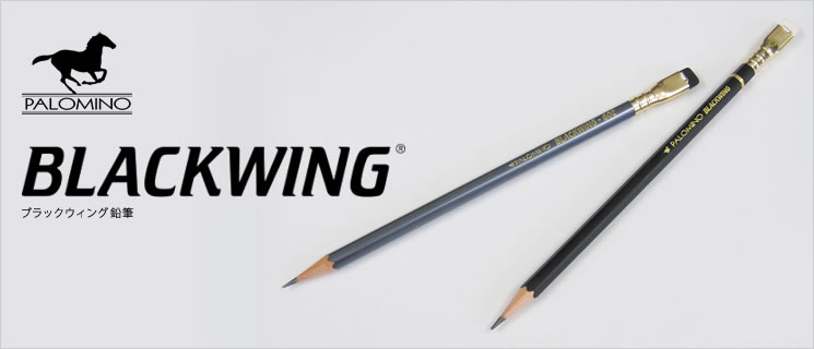 【PALOMINO/パロミノ】BLACKWING(鉛筆)