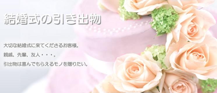 結婚式の引き出物