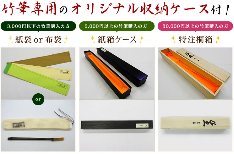 竹筆専用のオリジナル収納ケース付!