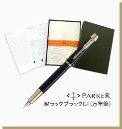 【一筆館オリジナル】名入れレターセット+名入れ万年筆(パーカーIM ラックブラックGT)