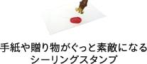 手紙や贈り物がぐっと素敵になるシーリングスタンプ