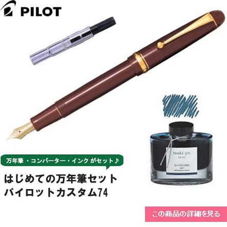はじめての万年筆セット(パイロット)