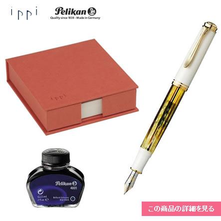 【ペリカン】スーベレーン M400 ホワイトトータス(万年筆+ボトルインク)+ippiボックスメモ(名入れギフトセット)