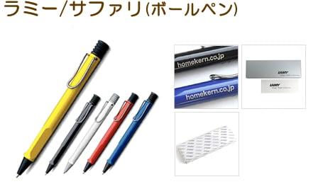 ラミー/サファリ(ボールペン)