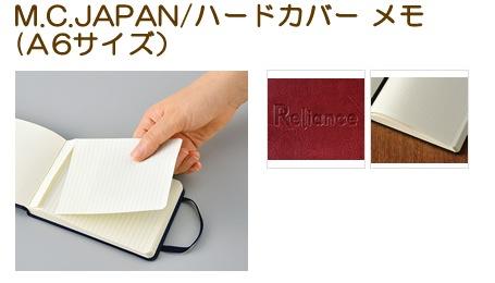 M.C.JAPAN/ハードカバー メモ(A6)