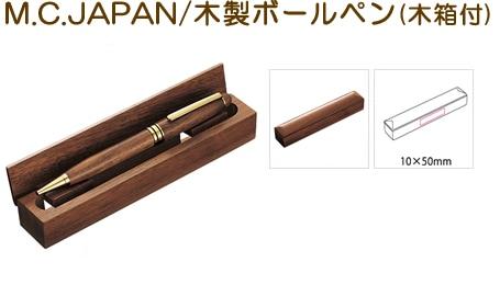 M.C.JAPAN/木製ボールペン(木箱付)
