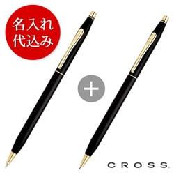 【クロス】クラシック センチュリー クラシックブラック(ボールペン×0.7mmシャープペン)《名入れ代込み》