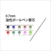 0.7mm油性ボールペン替芯