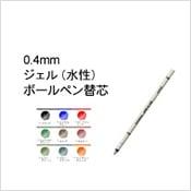0.4mmジェル(水性)ボールペン替芯