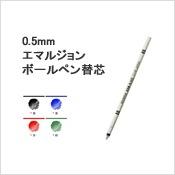0.5mmエマルジョンボールペン替芯