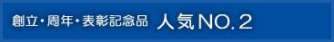 創立・周年・表彰記念品 人気NO.2