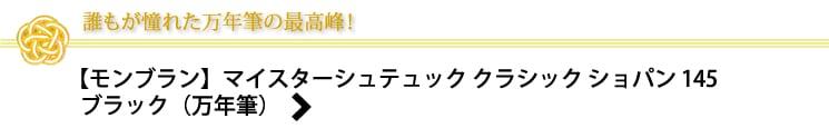 誰もが憧れた万年筆の最高峰!モンブラン マイスターシュテュック クラシック ショパン 145 ブラック(万年筆)