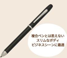 複合ペンとは思えないスリムなボディビジネスシーンに最適