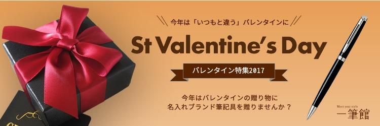バレンタインギフト特集2017。チョコ以外で贈るギフトをお探しなら、ブランドペンがちょうどいい!実用的でおしゃれだから、もらって嬉しいギフトです。