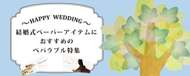 結婚式におすすめのペーパーアイテム特集!