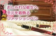 おしゃれな彼女へ手元を着飾るファッションペン