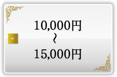 10,000円〜15,000円