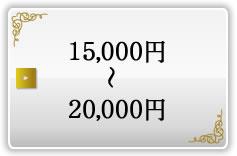 15,000円〜20,000円
