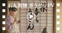 石丸製麺 TVCM