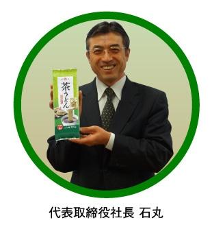 代表取締役社長 石丸