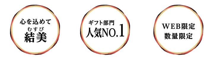 ギフト部門No.1