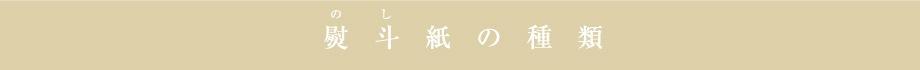 熨斗紙の種類