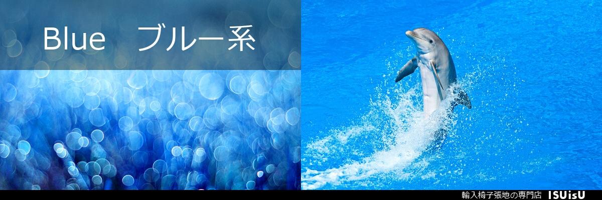 青 ブルー系の生地