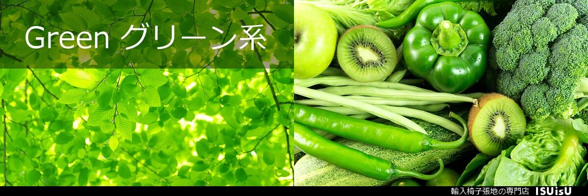 緑グリーン系生地