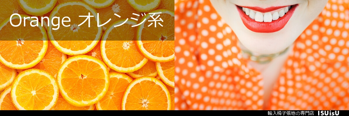 オレンジ系の生地