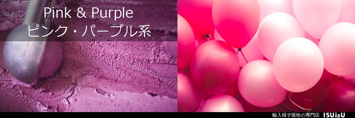 ピンク パープル紫の生地