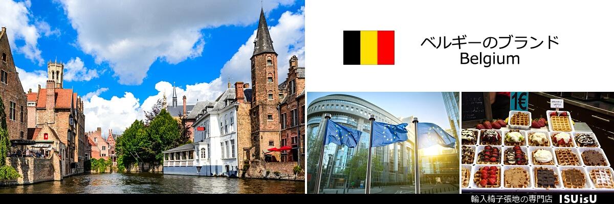 ベルギーの布地ブランド