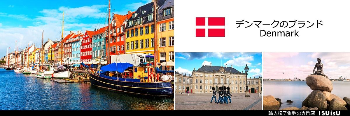 デンマークの布地ブランド