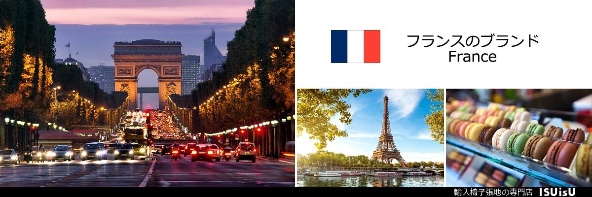 フランスの張り替え生地ブランド