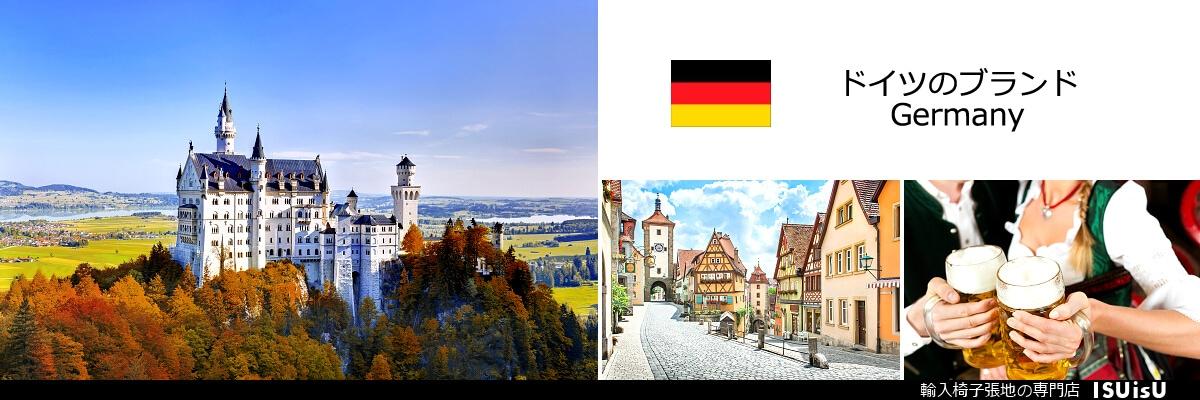 ドイツの椅子生地ブランド