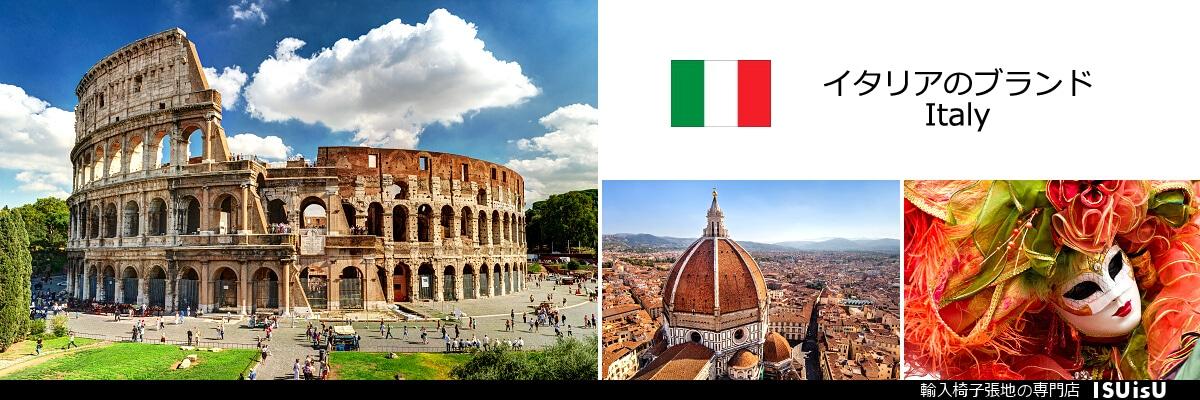 イタリアの椅子生地ブランド