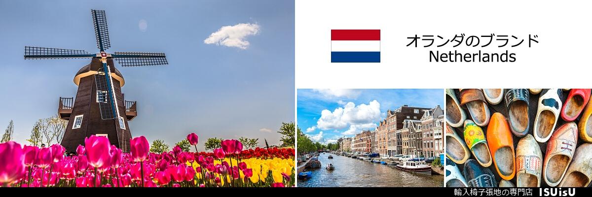 オランダの布地ブランド