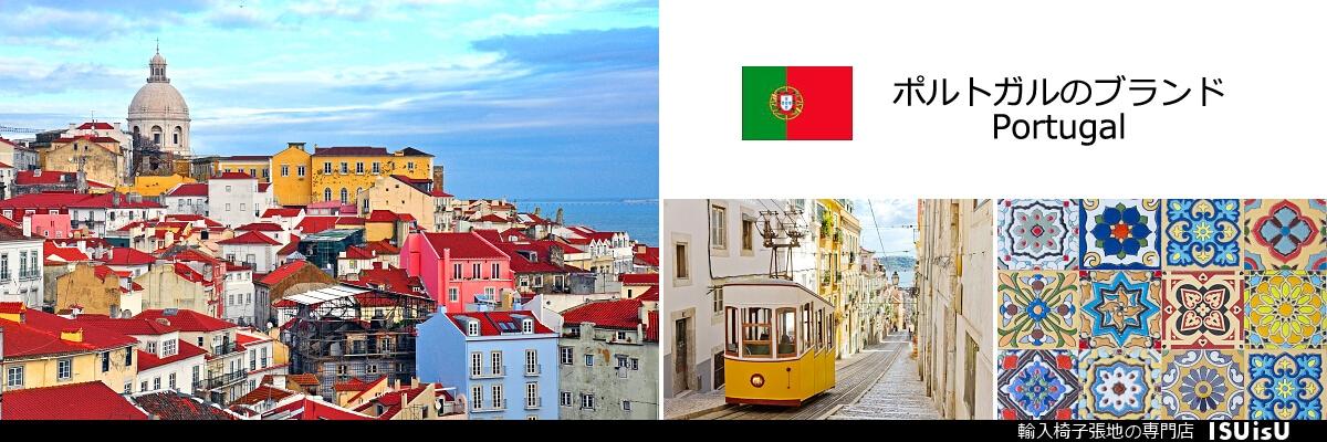 ポルトガルの布地ブランド