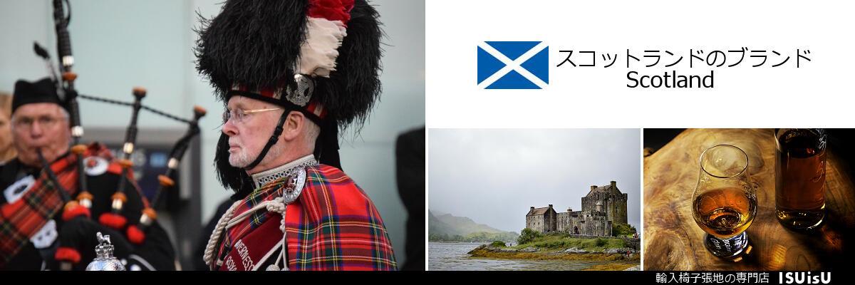スコットランドの布地ブランド