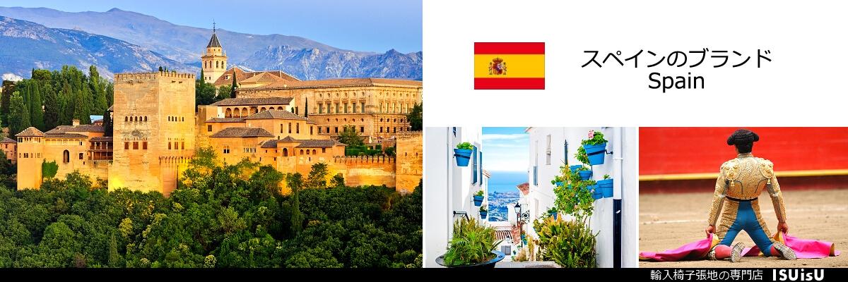 スペインの布地ブランド
