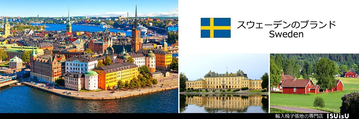 スウェーデンの布地ブランド