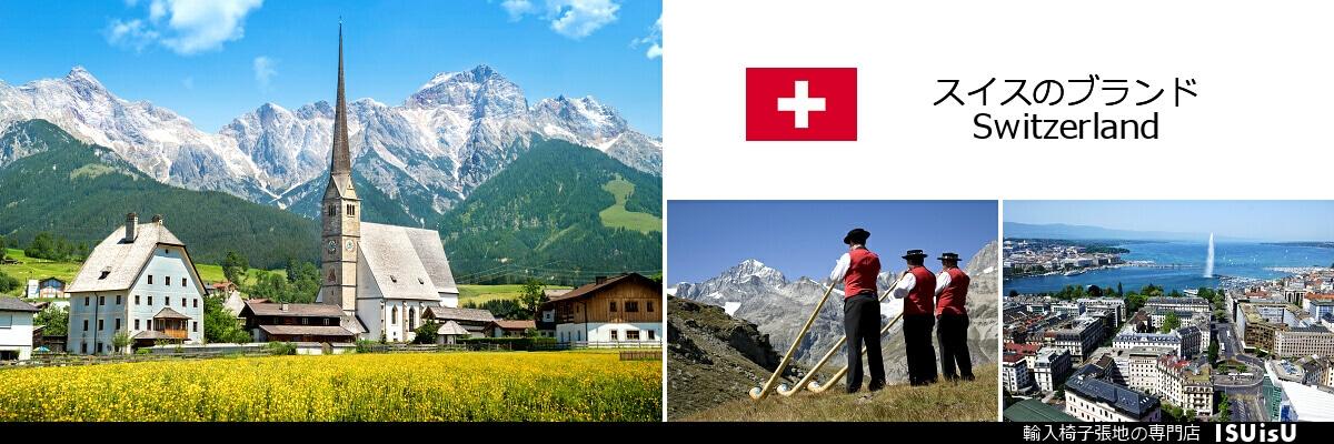 スイスの布地ブランド
