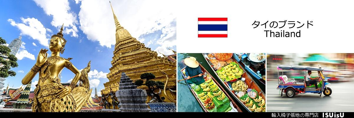 タイの布地ブランド