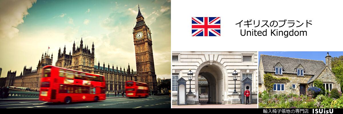 イギリスの生地ブランド