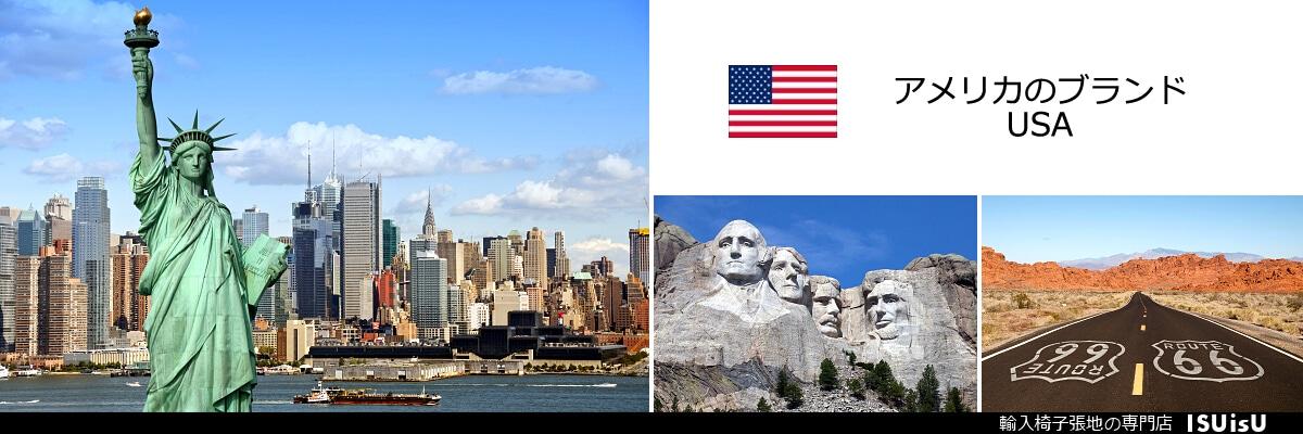 アメリカの布地ブランド