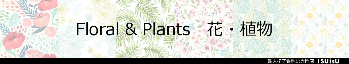 花柄 フラワー植物 イス生地