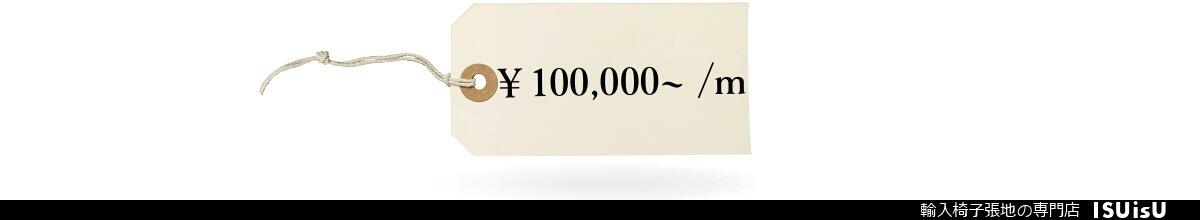 1m 100000円 いすの生地