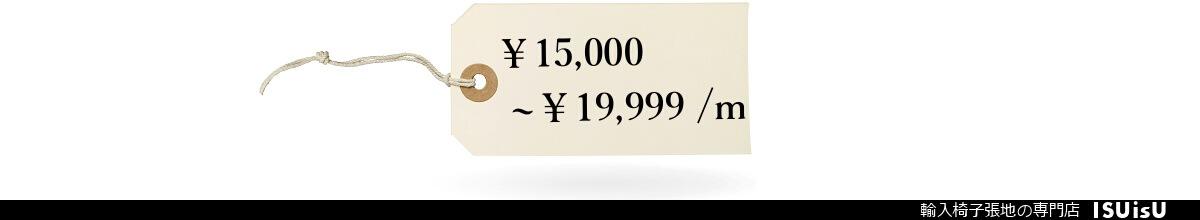 1m 19999円 いすの生地